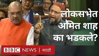 लोकसभा: अमित शाह विरुद्ध असदुद्दीन ओवेसी सामना | Amit Shah Vs Asaduddin Owaisi & Congress: Lok Sabha