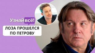 Лоза съязвил по поводу востребованности Александра Петрова