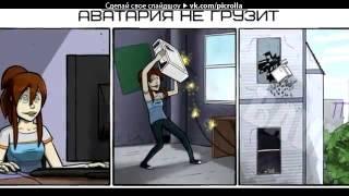 """Аватария, под музыку """" Аватария в клубе"""""""