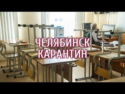 🔴 В Челябинске продлят карантин видео