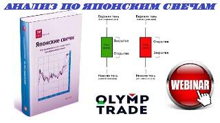 """Вебинар """"Торговля по японским свечам"""". Бинарные опционы Olymp Trade."""