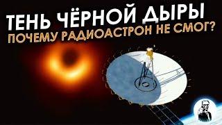"""Почему первое изображение """"тени чёрной дыры"""" сняли не мы?"""