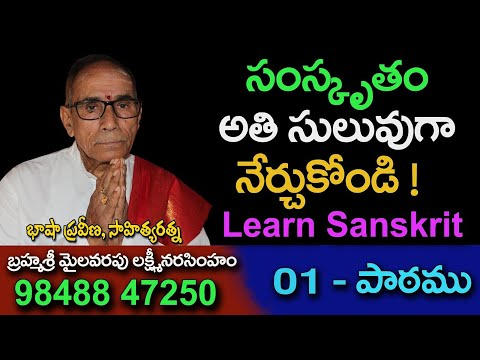 learn sanskrit easily    సంస్కృతభారతి    సంస్కృత పాఠం 01    మైలవరపు లక్ష్మీ నరసింహం @Daivabhakthi