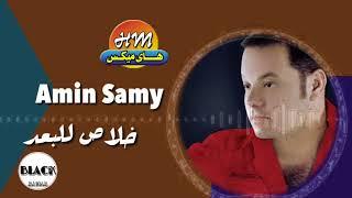 امين سامي - خلاص للبعد تحميل MP3