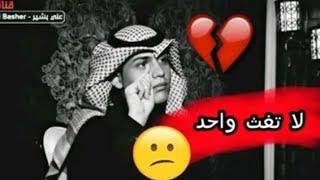 اغاني طرب MP3 لا تغث واحد تفكته الله كريم || الشاعر علي الشيخ || برنامج رسائل تحميل MP3