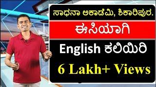 Spoken English | Speak English with Confidence | Manjunatha B | Sadhana Academy | Shikaripura