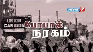 போபால் நரகம் | Bhopal Disaster | Bhopal Gas Tragedy | News7 Tamil