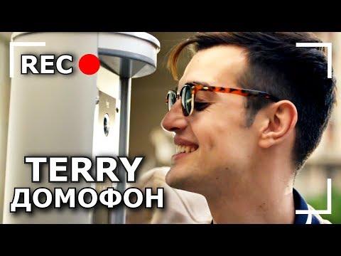 Как снимали: Terry - Домофон