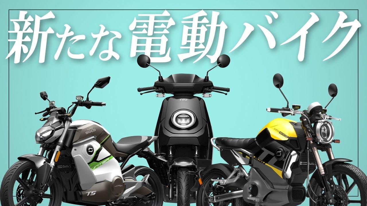 【新車種】2021年発売の電動バイク第2弾!新たに3台の最新モデルを発表!【原付2種/軽二輪】