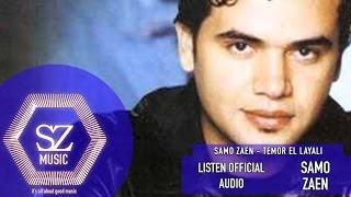 اغاني حصرية Samo zaen - Temor El Layali / سامو زين - تمر الليالى تحميل MP3