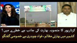 Fawad Chaudhry's exclusive talk: Kartarpur Corridor project at risk from Indian side?