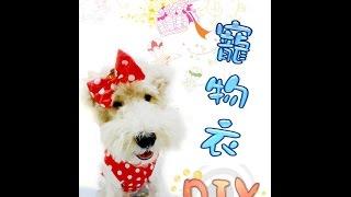 DIY Dog Clothes---- (中小型犬紙型下載)(上)