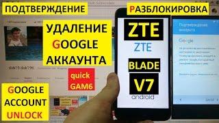 FRP ZTE BLADE V7 LITE BYPASS ACCOUNT GOOGLE LAST UPDATE