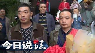 《今日说法》 20180327 家住长江头:被拐37年  离散多年的亲兄弟终于团圆 | CCTV今日说法官方频道