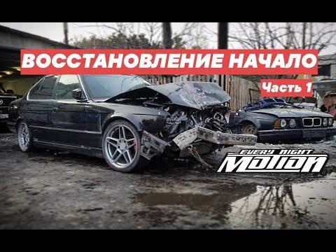 Восстановление BMW E34 после ДТП (часть 1 )