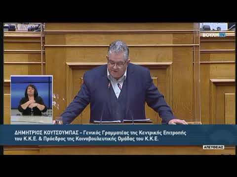 Δ.Κουτσούμπας (Γ.Γραμματέας Κ.Κ.Ε) (Αντιμετώπιση πανδημίας) (12/11/2020)