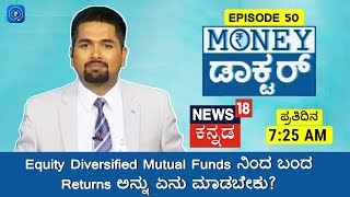 Equity Diversified Mutual Fund Returns ಅನ್ನು ಏನು ಮಾಡಬೇಕು | Money Doctor Show | EP 50