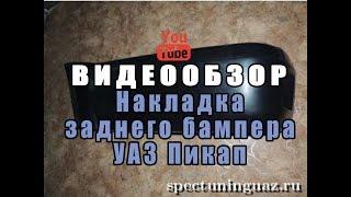 Накладка заднего бампера УАЗ Пикап левая (АБС) от компании УАЗ Детали - магазин запчастей и тюнинга на УАЗ - видео