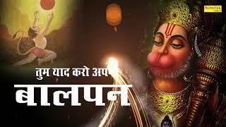 Tum Yaad Karo Balpan   Hanuman Bhajan   Bajrang Bali Song