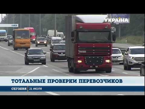 В Украине начали тотальные проверки перевозчиков