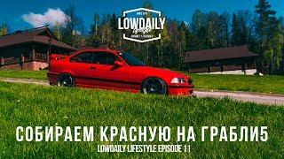 Как мы красную на родину собирали - BMW E36 2JZGTE на Грабли5 | Lowdaily Episode 11