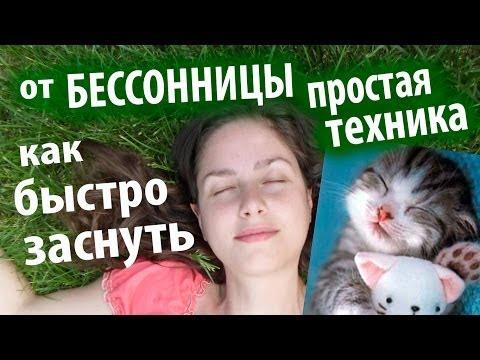 от бессонницы - простая техника, как БЫСТРО заснуть