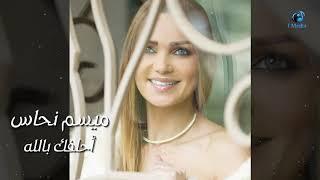 اغاني حصرية myssam nahas - ahlafk bellah | ميسم نحاس - أحلفك بالله تحميل MP3