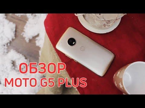 Возвращение бренда! Обзор Motorola Moto G5 Plus