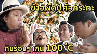 ข้าวผัดปูคั่วกระทะ - กินร้อนๆเกิน 100 องศาเซลเซียส