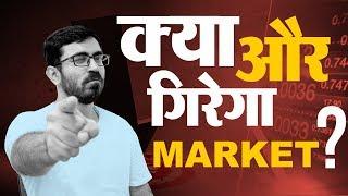 क्या अभी Share Market मे Invest करना चाहिए? या और गिरेगा Bazaar ?