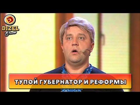 Тупость чиновников в Украине не победить   Дизель Шоу