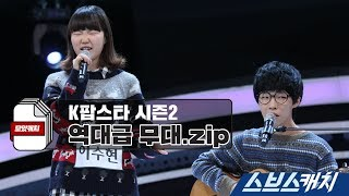 K팝스타 시즌2 레전드 무대 모음 《모았캐치 / 스브스캐치》
