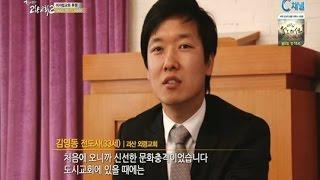 [C채널] 힘내라! 고향교회2 91회 - 괴산 외령교회 김영동 전도사 :: 하나님께서 일하십니다