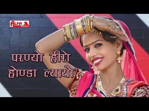 परण्यो हीरो होण्डा ल्यायो Marwari Song | Vishnu, Shankar, Jagdish Meena | Alfa Music & Films