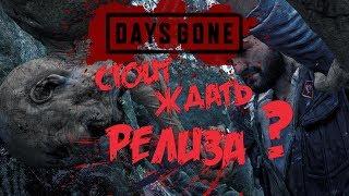 Days Gone Обзор имеющейся информации / Лучшая игра про зомби которую стоит ждать