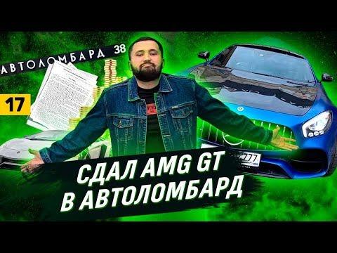 СДАЮ AMG GT В АВТОЛОМБАРД   РОЗЫГРЫШ APPLE WATCH   Азам Ходжаев