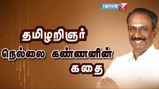 தமிழறிஞர் நெல்லை கண்ணனின் கதை | Nellai Kannan Story | News7 Tamil