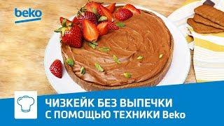 Шоколадный чизкейк без выпечки в холодильнике Beko RCNK365E20ZS