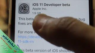 أسهل طريقة تثبيت IOS 11 BETA على الأيفون بدون حاسوب وبالمجان