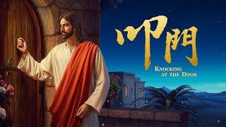 基督再臨電影《叩門》如何迎接主來