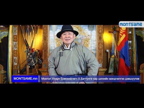 Монгол Улсын Ерөнхийлөгч Х.Баттулга сар шинийн мэндчилгээ дэвшүүлэв