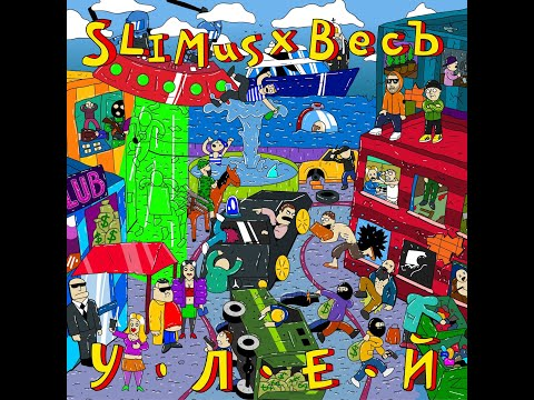 Slimus x ВесЪ - Улей (альбом 2020)