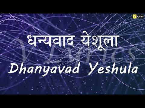 Marathi Church Song | Dhanyavad Yeshula ( Lyrics Song ) Mp3