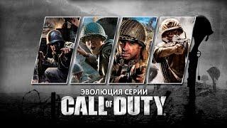 Эволюция серии игр Call of Duty (CoD: 2003 - 2016) #1