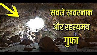 धरती का सबसे बड़ा रहस्य शिव खोड़ी गुफा | Jammu and Kashmir | Shiv khori mandir |  Amarnaath gufa