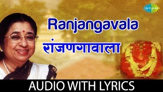Ranjangavala with lyrics | रांजणगावाला | Lata