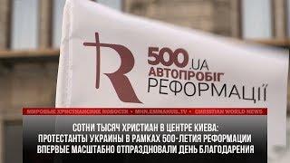 ПРОТЕСТАНТЫ УКРАИНЫ ОТМЕТИЛИ 500 ЛЕТ РЕФОРМАЦИИ МАСШТАБНЫМ ПРАЗДНИКОМ