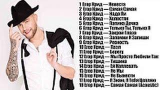 Егор Крид|Слушать песни онлайн