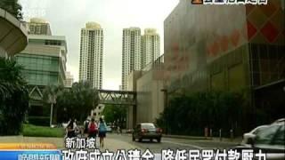 20110224-公視晚間新聞-新加坡社宅:組屋經驗