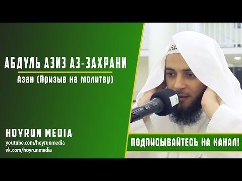 Азан (Призыв на молитву)